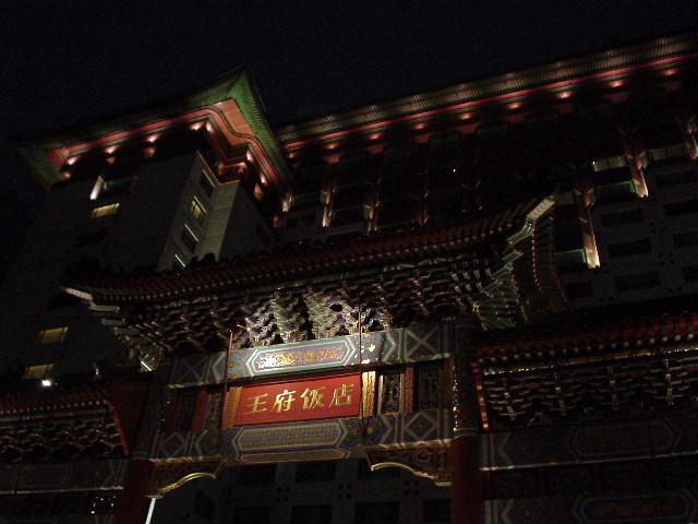 The Peninsula Palace Hotel in Beijing