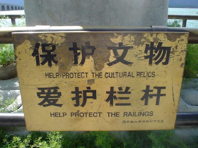 Protect the railings!