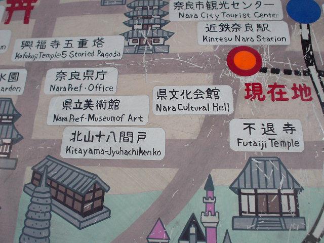 Nara Cultural Hell